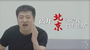 七日谈 | 张雪峰:北京给了我选择的底气
