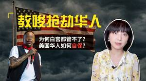黑人歌手教唆抢劫华人为何白宫管不了?