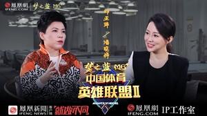 """邓亚萍对话""""九球天后""""潘晓婷"""