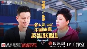 中國體育英雄聯盟   鄧亞萍對話蔡赟