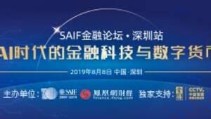 2019SAIF金融论坛