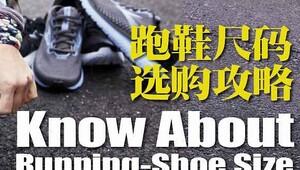 买双合脚的跑鞋总共分几步?
