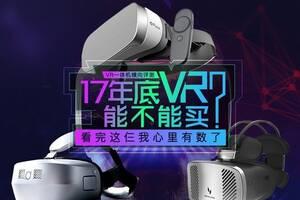 17年底能不能买VR