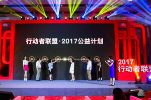 """凤凰公益""""行动者联盟""""搭建跨界创新合作平台,期待你的加入!"""