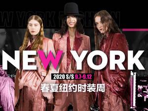 2020春夏纽约时装周