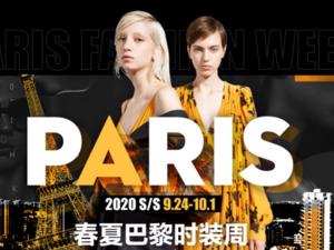 2020春夏巴黎时装周