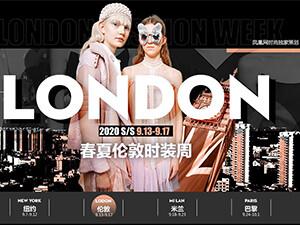 2020春夏伦敦时装周