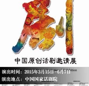 2015中国原创话剧邀请展