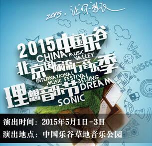 2015乐谷理想音乐节