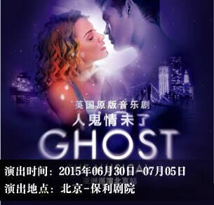 音乐剧《人鬼情未了Ghost》