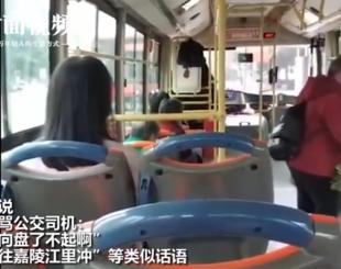 女乘客公交车上扔垃圾被劝阻辱骂司机:有本事往嘉陵江里冲
