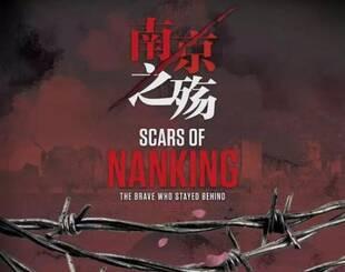 南京大屠杀题材纪录片登陆美历史频道:每个细节都有史实依据