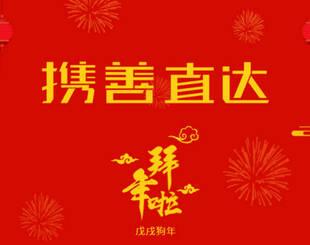 新年有爱,54个公益品牌向有爱的您送上新春祝福!