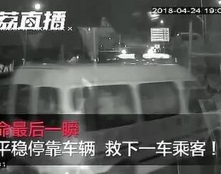 江苏36岁公交司机猝死前救了一车人,妻子一句话让人心碎