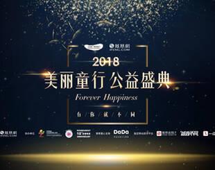 """2018凤凰网""""美丽童行""""公益盛典即将开幕"""