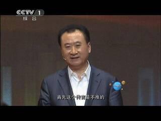 2013-04-29开讲啦 王健林:再坚持一会(下)图片