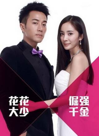 《盛夏晚晴天》曝双人版海报 杨幂刘恺威揽腰合照