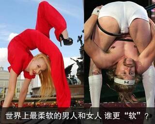 世界上最柔软的人体 男人和女人到底谁更软