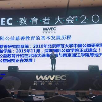 王振耀:畅想未来教育 当教育和公益会师