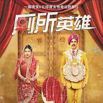 印度电影《厕所英雄》上映 从印度厕所难题看中国厕所文化