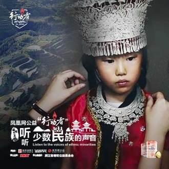 感受侗族风情守护儿童成长 凤凰网携贝因美益行动