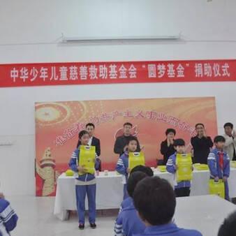 中华儿慈会圆梦基金助学活动为革命老区的孩子们筑梦