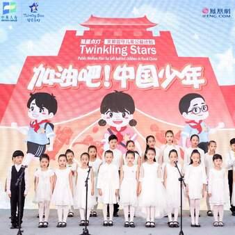 """""""加油吧!中国少年"""" 中英人寿2018""""星星点灯""""公益项目在京启动"""