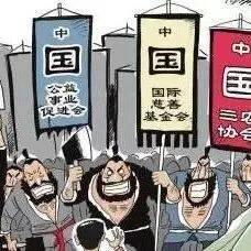 民政部公布第二批42家涉嫌非法社会组织名单