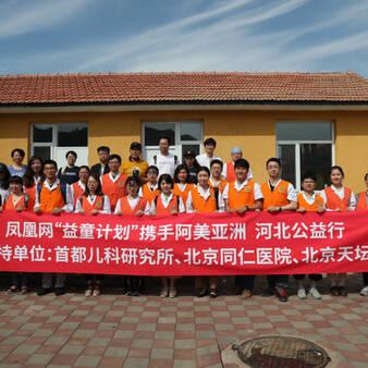 """关爱困境儿童健康  """"益童计划""""为河北隆化227名儿童进行疾病筛查"""