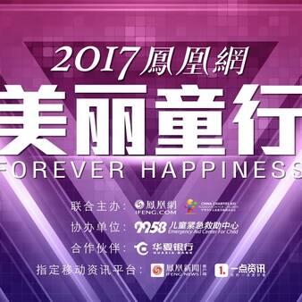 """凤凰网""""美丽童行""""北京12bet官网晚宴即将开幕"""