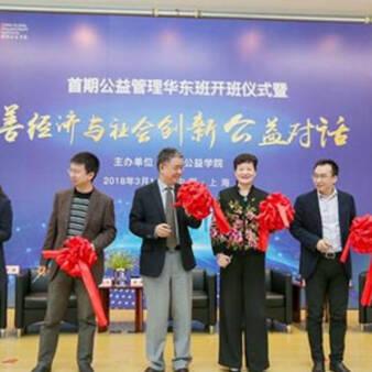 """国际12bet网址学院首次在沪开班 12bet网址对话热议华东""""善经济""""发展"""