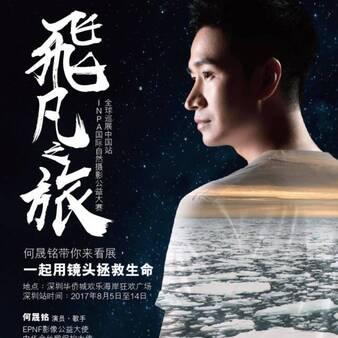 绿会主办飞凡之旅生态影像12bet网址巡展在深圳、上海、成都、北京推出