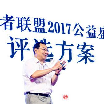 行动者联盟2017公益盛典评选正式启动 欢迎报名