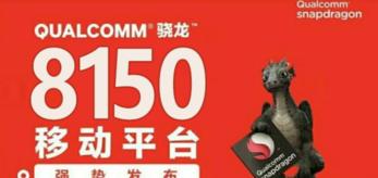 高通骁龙8150曝光:安兔兔娱乐36万分?小米9或是国内首发机型!
