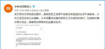 小米就校招风波道歉:通报批评涉事员工