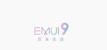 华为EMUI9已经来了!九款手机可以更新