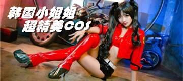 韩国小姐姐超精美COS