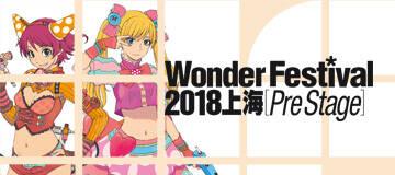 Wonder Festival 2018上海手办展作品