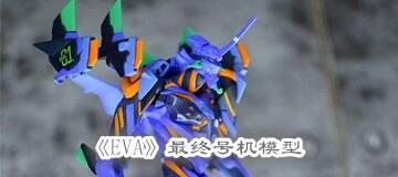 《EVA》最终号机模型:可动性超高 武装特效炫酷