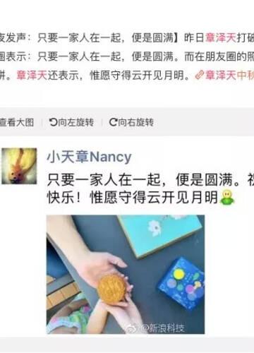 看完章泽天的疑似朋友圈,刘强东中秋节应该过得挺好的!