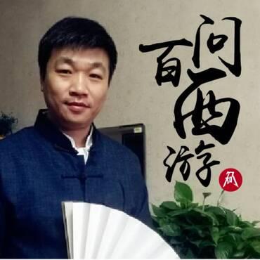 百问西游01:吴承恩明明懂佛为什么要瞎写?
