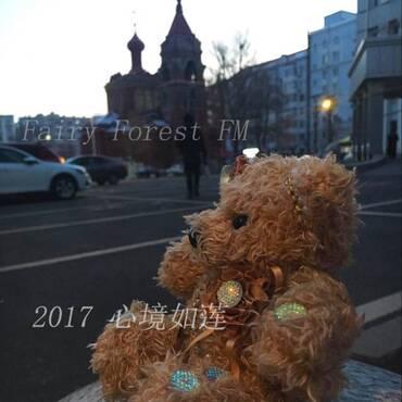 2017 心境如莲
