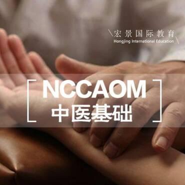 宏景NCCAOM 美国中医  中医基础课程