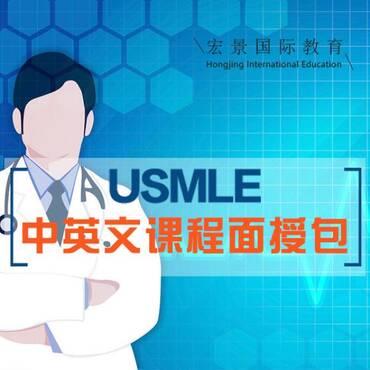 宏景USMLE  美国执业医生