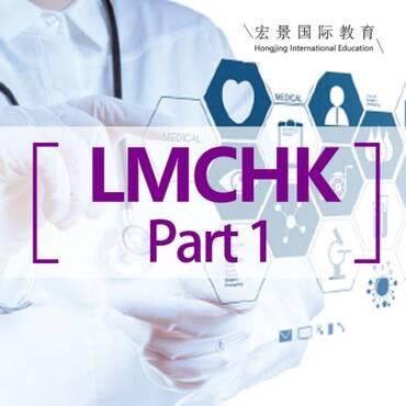 宏景LMCHK 香港执业医生课程