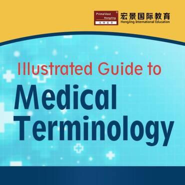 宏景国际医学词汇  Medical Terminology