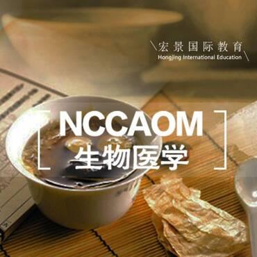 宏景NCCAOM 美国中医 Biomedicine 生物医学