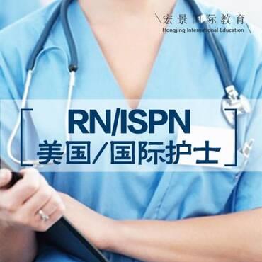 宏景 RN/ISPN(美国护士/国际护士)课程