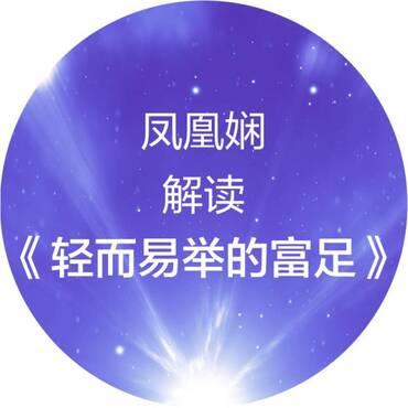 凤凰娴精彩解读~《轻而易举的富足2》