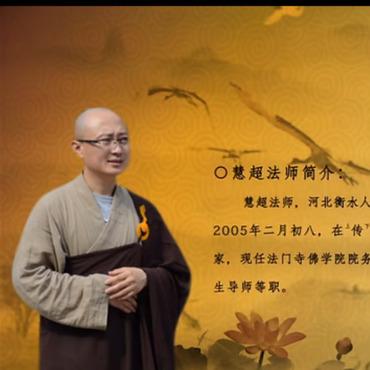 漫谈佛教丛林基本知识_慧超法师